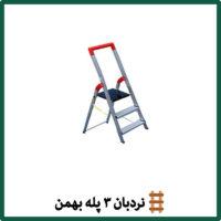 نردبان ۳ پله بهمن