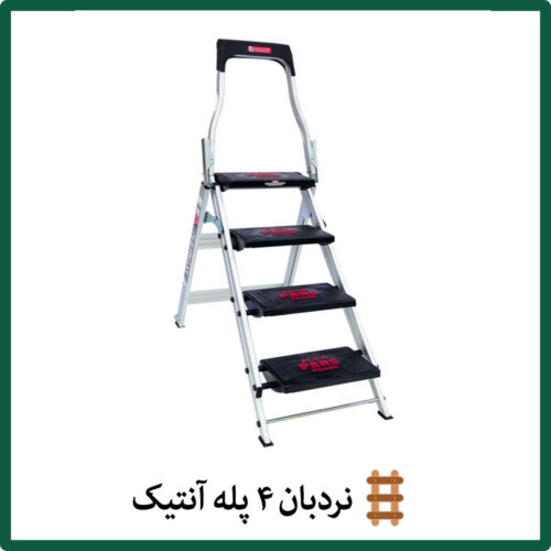 نردبان ۴ پله آنتیک