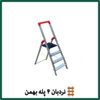 نردبان ۴ پله بهمن