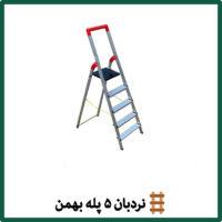 نردبان ۵ پله بهمن