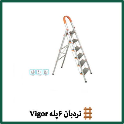 نردبان ۶ پله ویگور