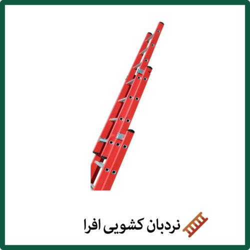 نردبان ۱۸ پله ۳ کشو افرا