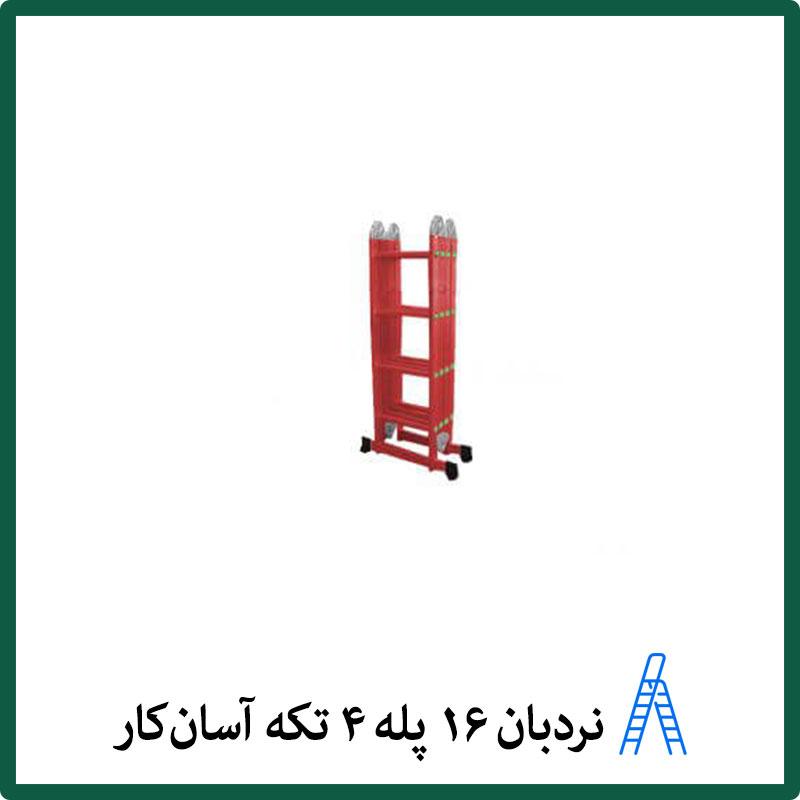 نردبان آسانکار ۱۶ پله ۴ تکه