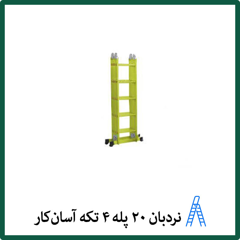 نردبان آسانکار ۲۰ پله ۴ تکه