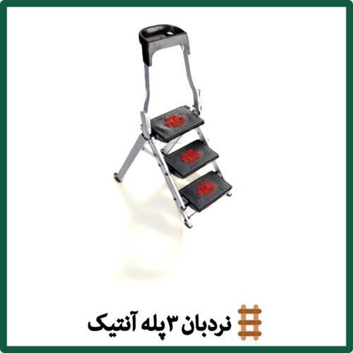 نردبان ۳ پله آنتیک