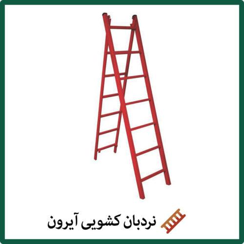 نردبان  ۱۹ پله ۲ کشو آیرون
