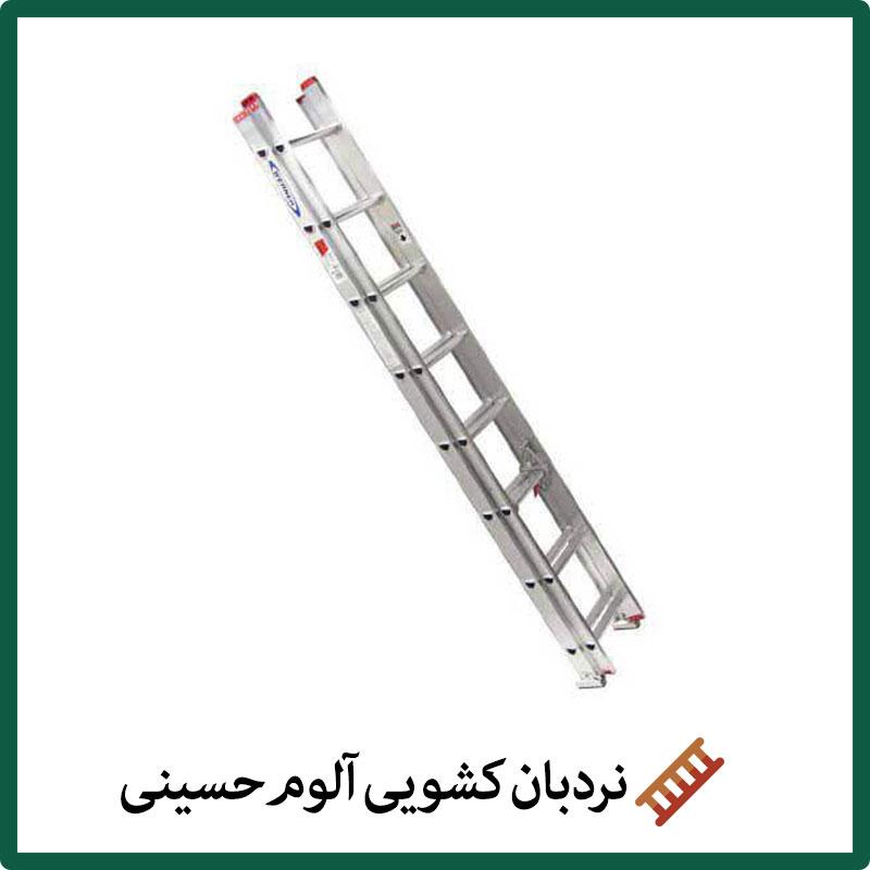 نردبان ۱۱ پله ۲ کشو آلومحسینی