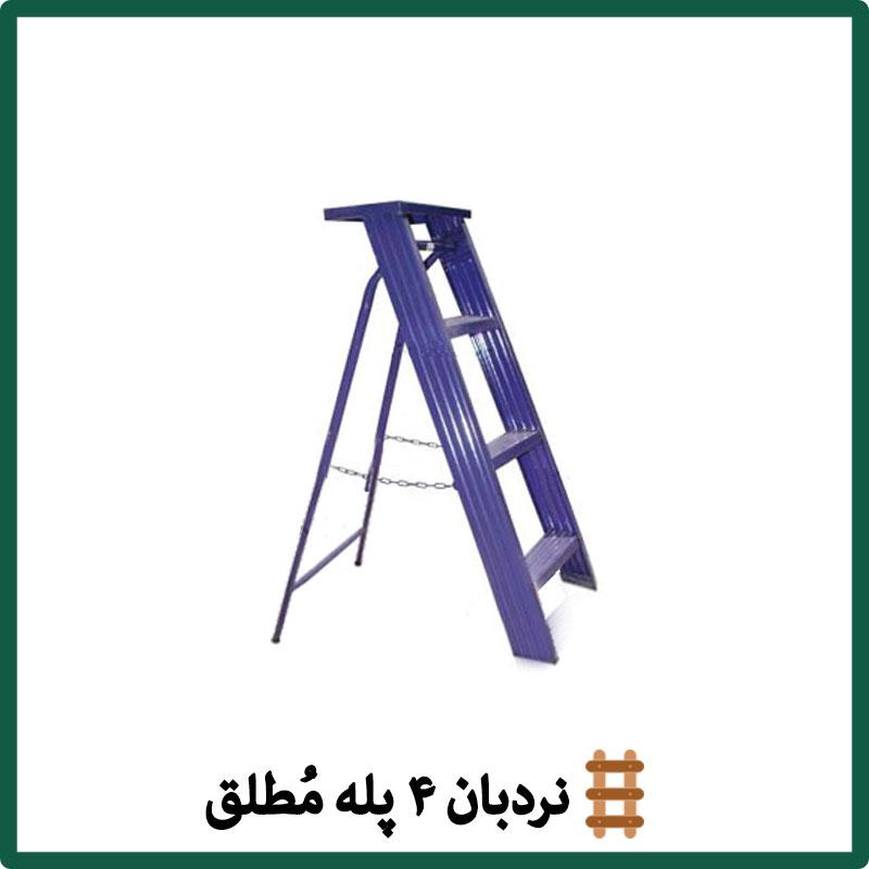 نردبان ۴ پله مطلق