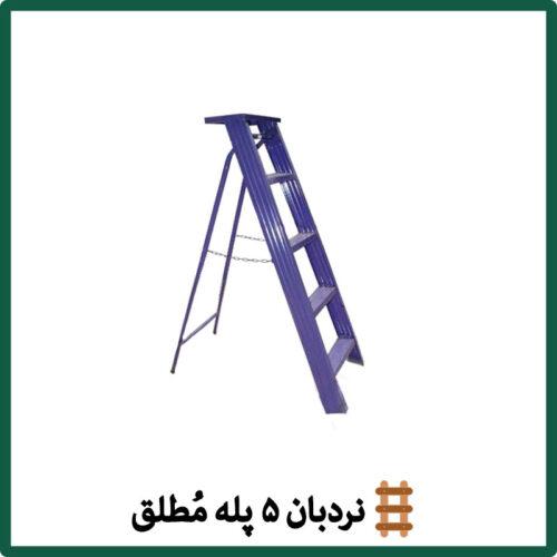 نردبان ۵ پله مطلق