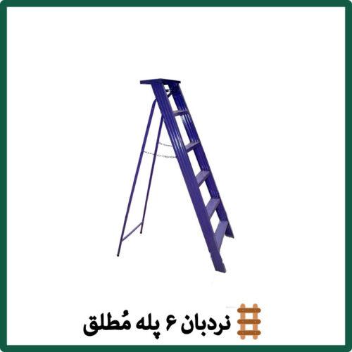 نردبان ۶ پله مطلق