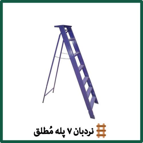 نردبان ۷ پله مطلق