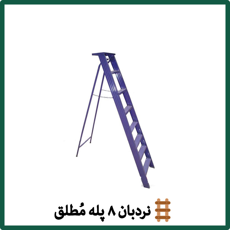 نردبان ۸ پله مطلق