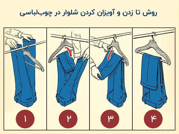 آموزش آویزان کردن شلوار از چوبلباسی