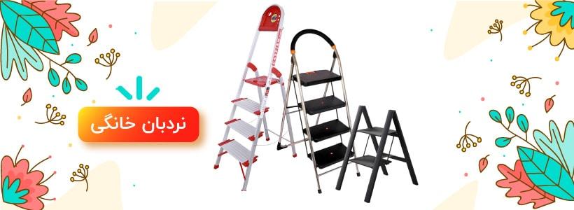 خرید نردبان خانگی